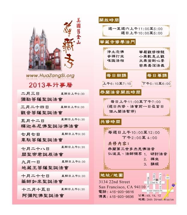 2013年中文正背面行事曆