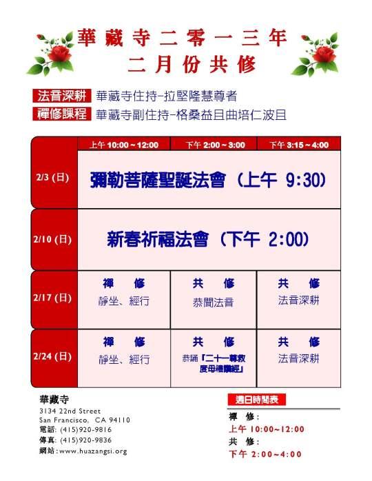 2月共修表(中)2013 (1)_color_Page_1