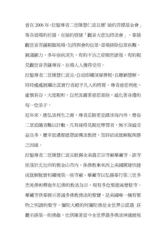 隆慧法師通過七師十證2013年年審_Page_4