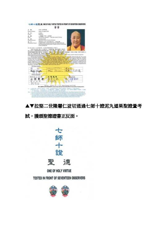 隆慧法師通過七師十證2013年年審_Page_6