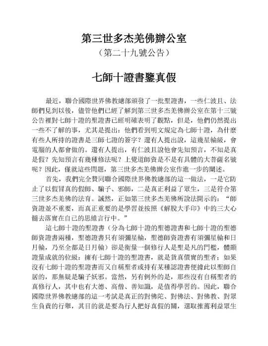 公告29_Page_1