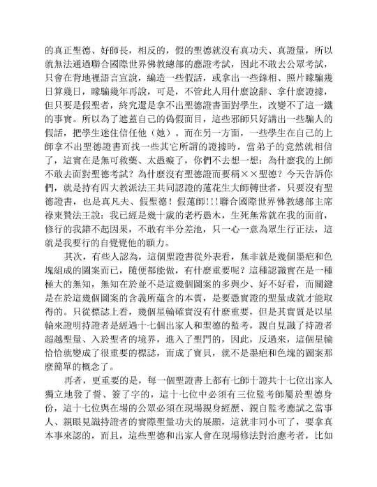 公告29_Page_2