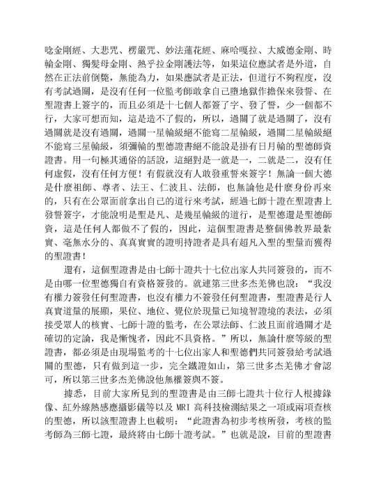 公告29_Page_3