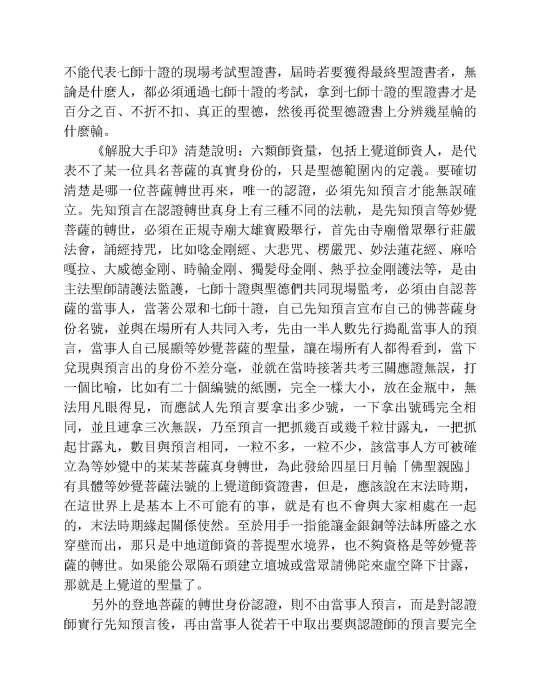 公告29_Page_4
