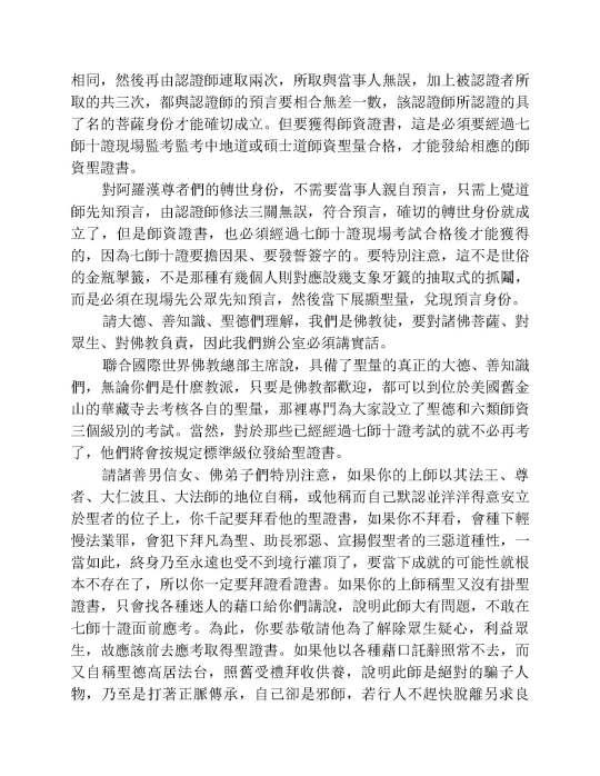 公告29_Page_5