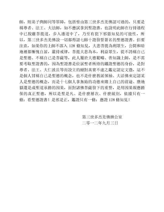 公告29_Page_6