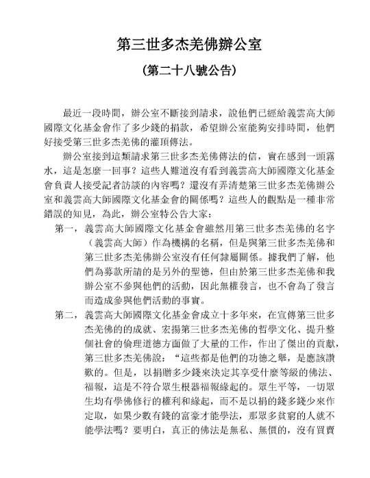 辦公室公告28_Page_1