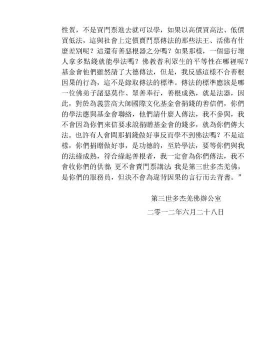 辦公室公告28_Page_2