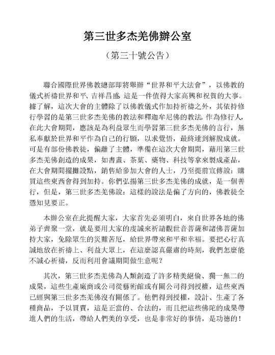 辦公室公告30_Page_1