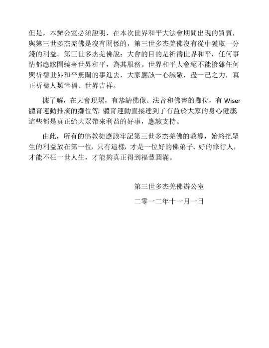 辦公室公告30_Page_2