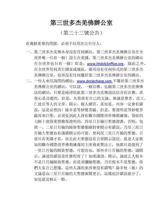 辦公室公告33_Page_1