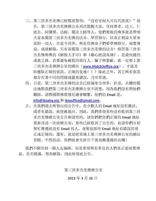 辦公室公告33_Page_2