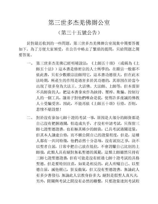 辦公室公告35_Page_1