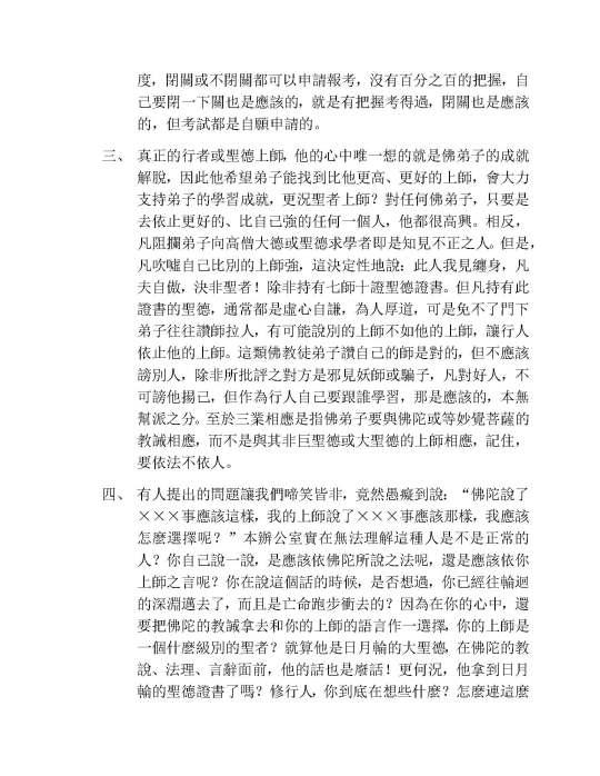 辦公室公告35_Page_2