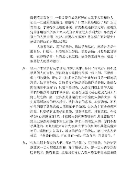辦公室公告35_Page_4
