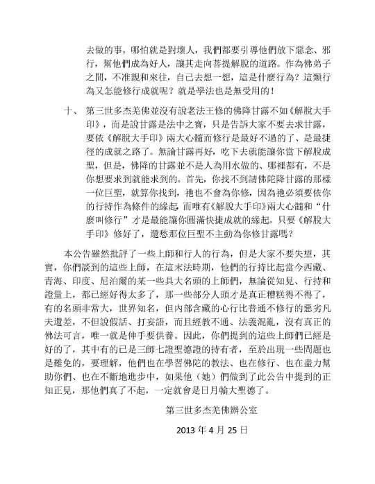 辦公室公告35_Page_5
