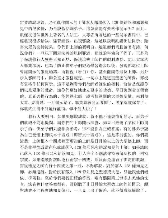 辦公室公告36_Page_2