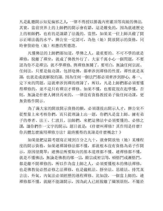 辦公室公告36_Page_3