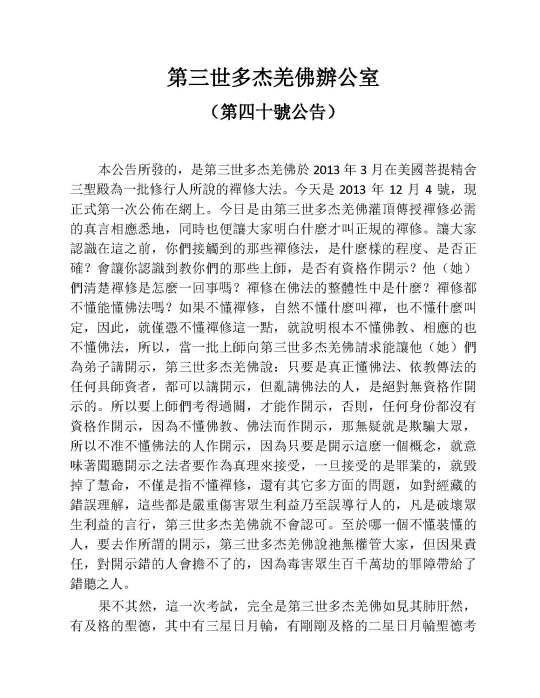 辦公室公告40_Page_01