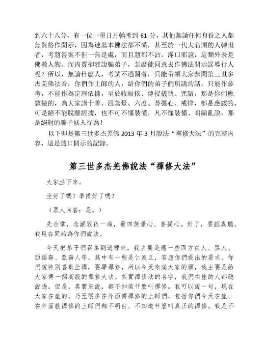 辦公室公告40_Page_02