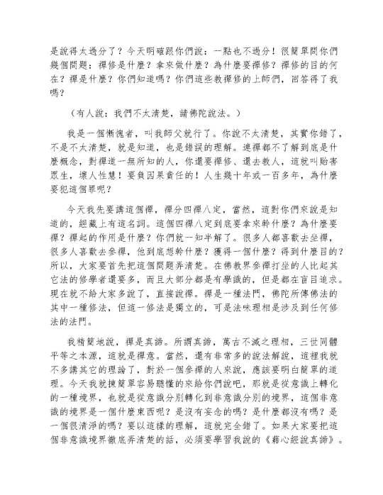 辦公室公告40_Page_03