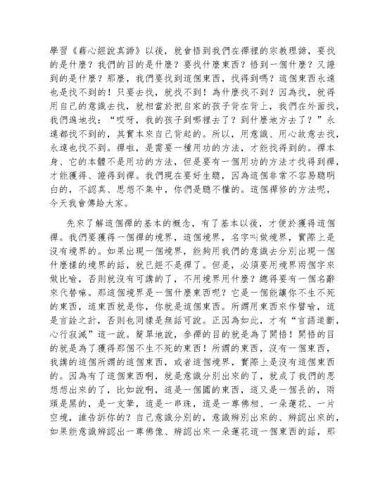 辦公室公告40_Page_04
