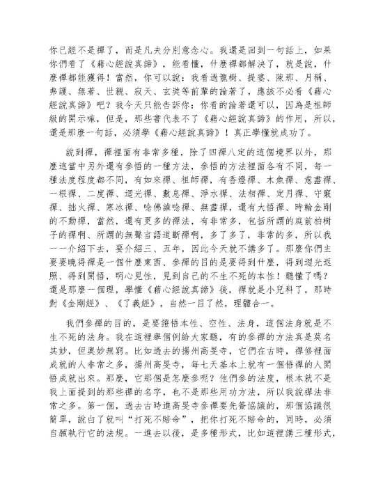 辦公室公告40_Page_05