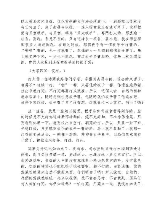 辦公室公告40_Page_06