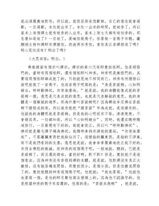 辦公室公告40_Page_07