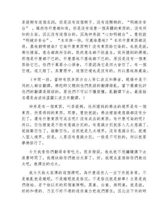 辦公室公告40_Page_08