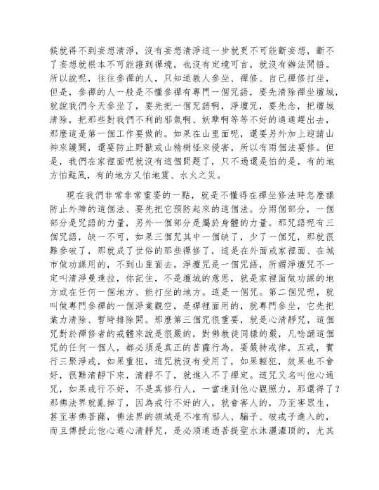 辦公室公告40_Page_09