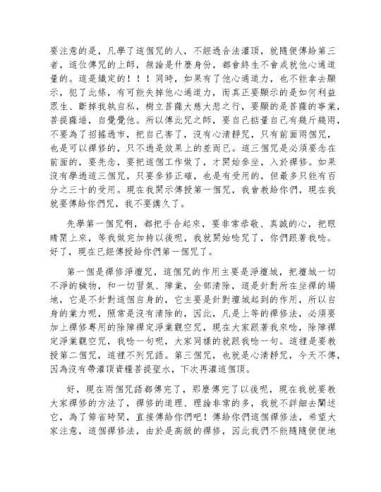 辦公室公告40_Page_10