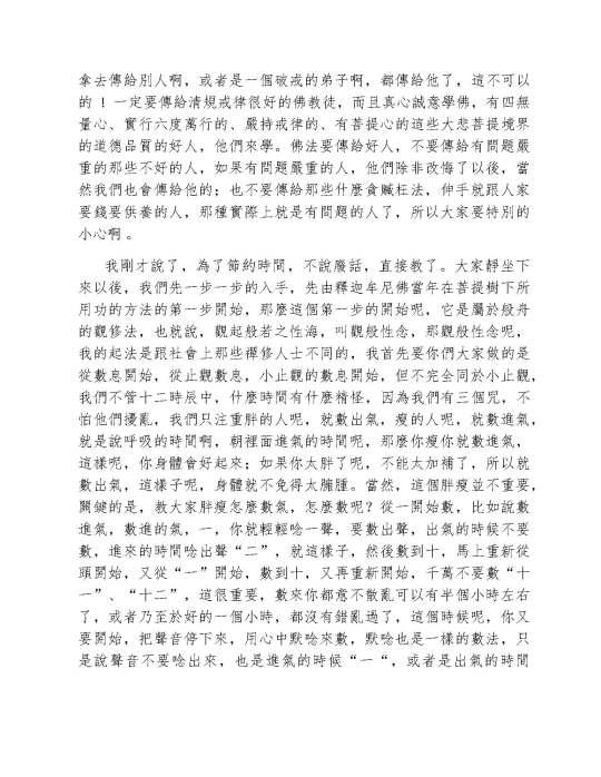 辦公室公告40_Page_11