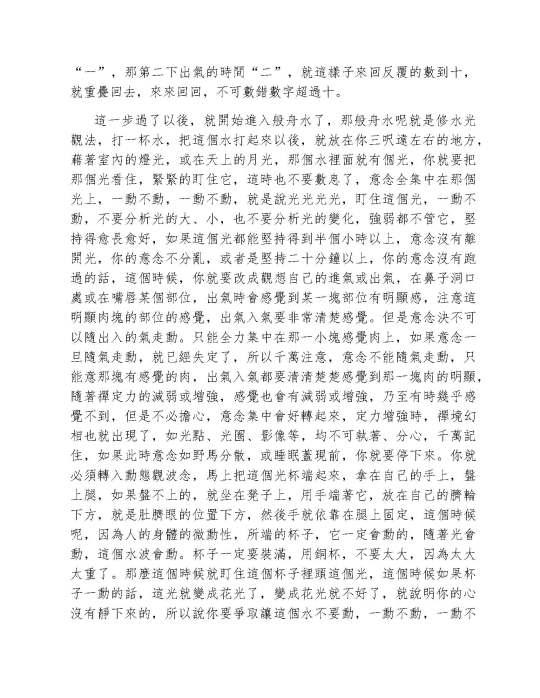 辦公室公告40_Page_12