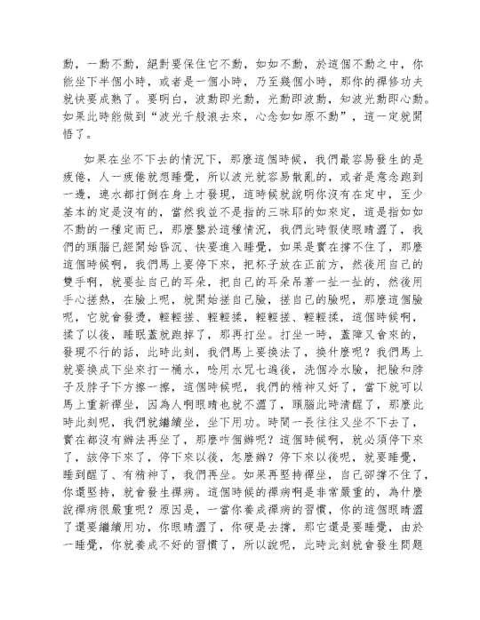 辦公室公告40_Page_13