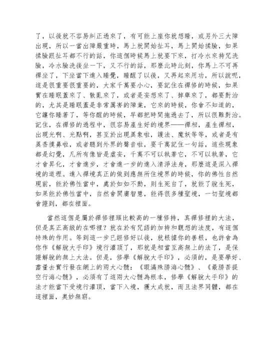 辦公室公告40_Page_14
