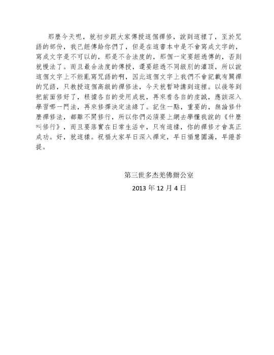 辦公室公告40_Page_15