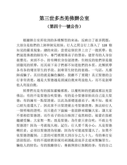 辦公室公告41_Page_1