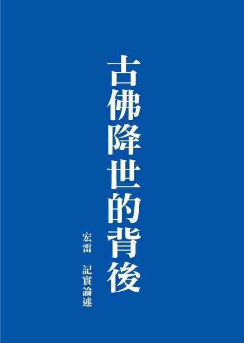 《古佛降世的背後》繁體二版 封面.jpg